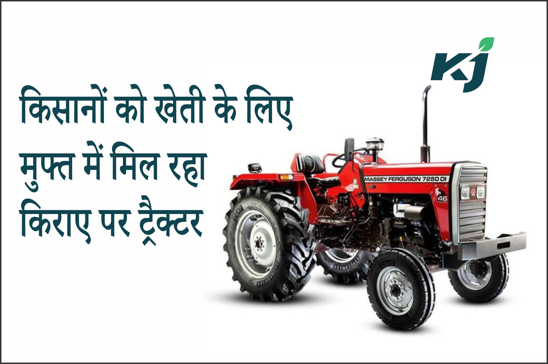 खुशखबरी! टैफे कंपनी किसानों को खेती के लिए मुफ्त में दे रही है किराए पर ट्रैक्टर