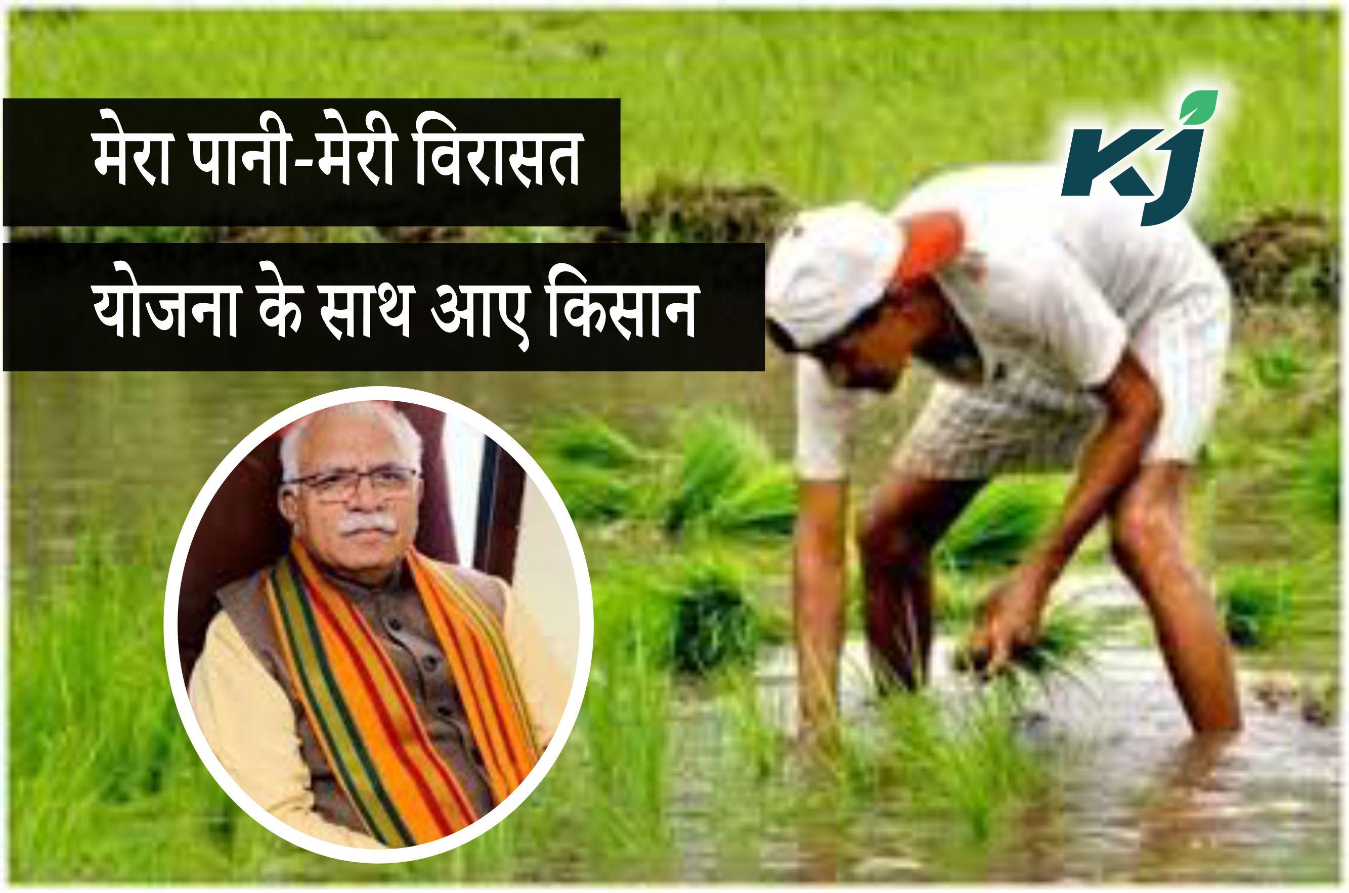 मेरा पानी-मेरी विरासत योजना को लगातार मिल रहा किसानों का समर्थन, भू-जल को बचाने का लिया संकल्प