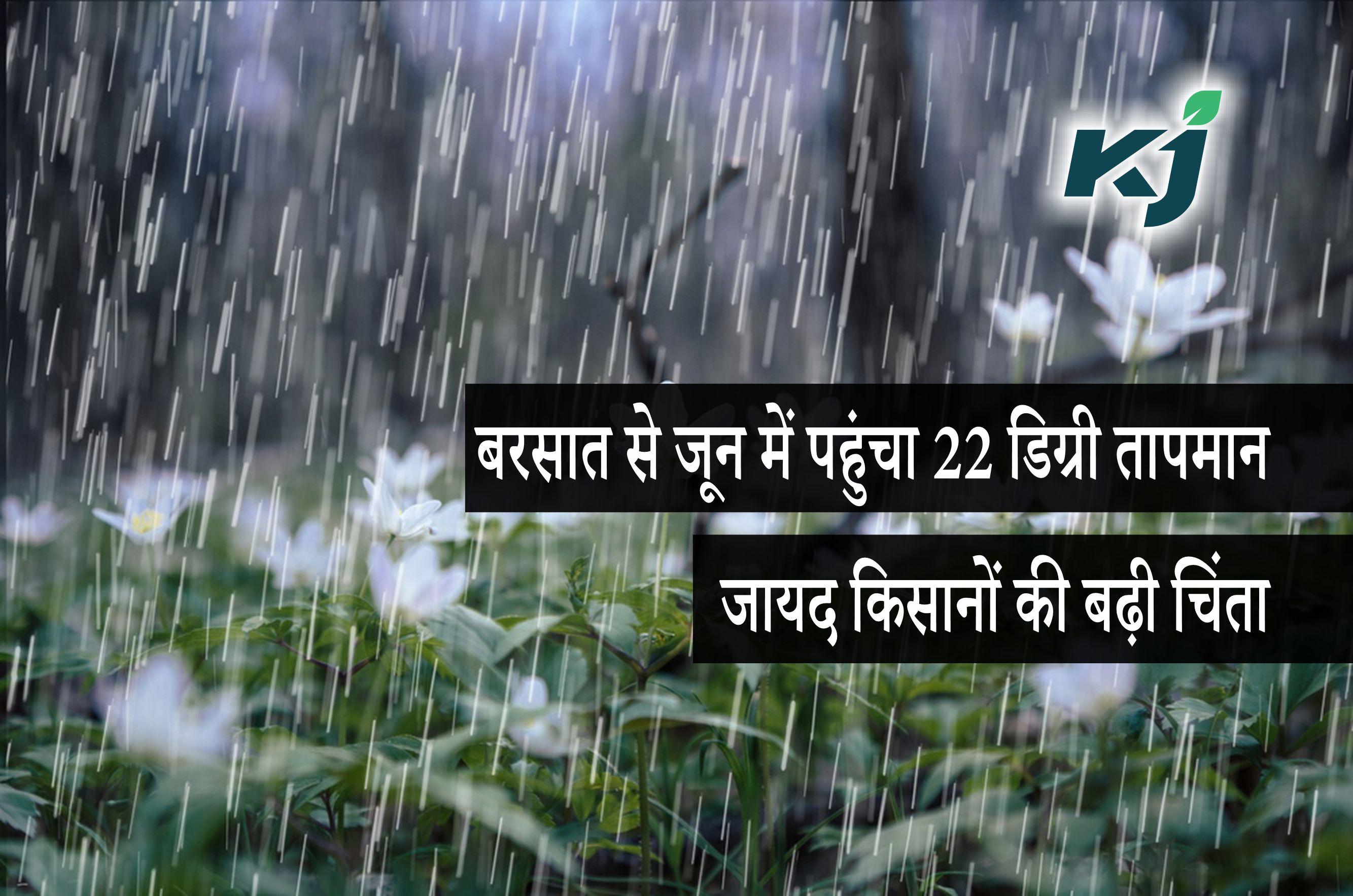 Climate Change: बेमौसम बरसात से जून में 22 डिग्री तक पहुंचा तापमान, जायद किसानों के उड़े होश