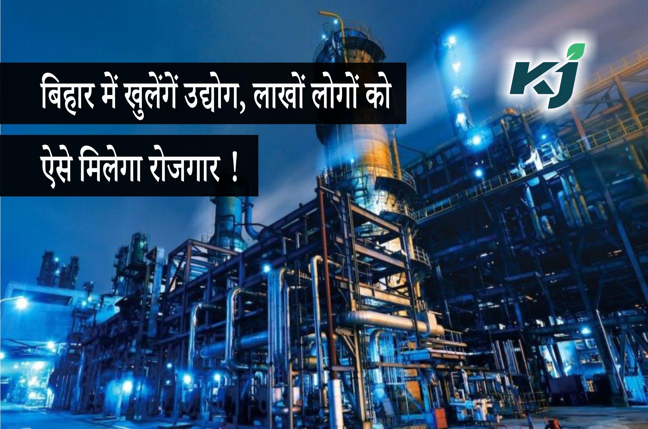 इंडस्ट्री इन बिहार की मांग पर उद्योगपतियों को आमंत्रण, इस योजना से लाखों को मिलेगा रोजगार