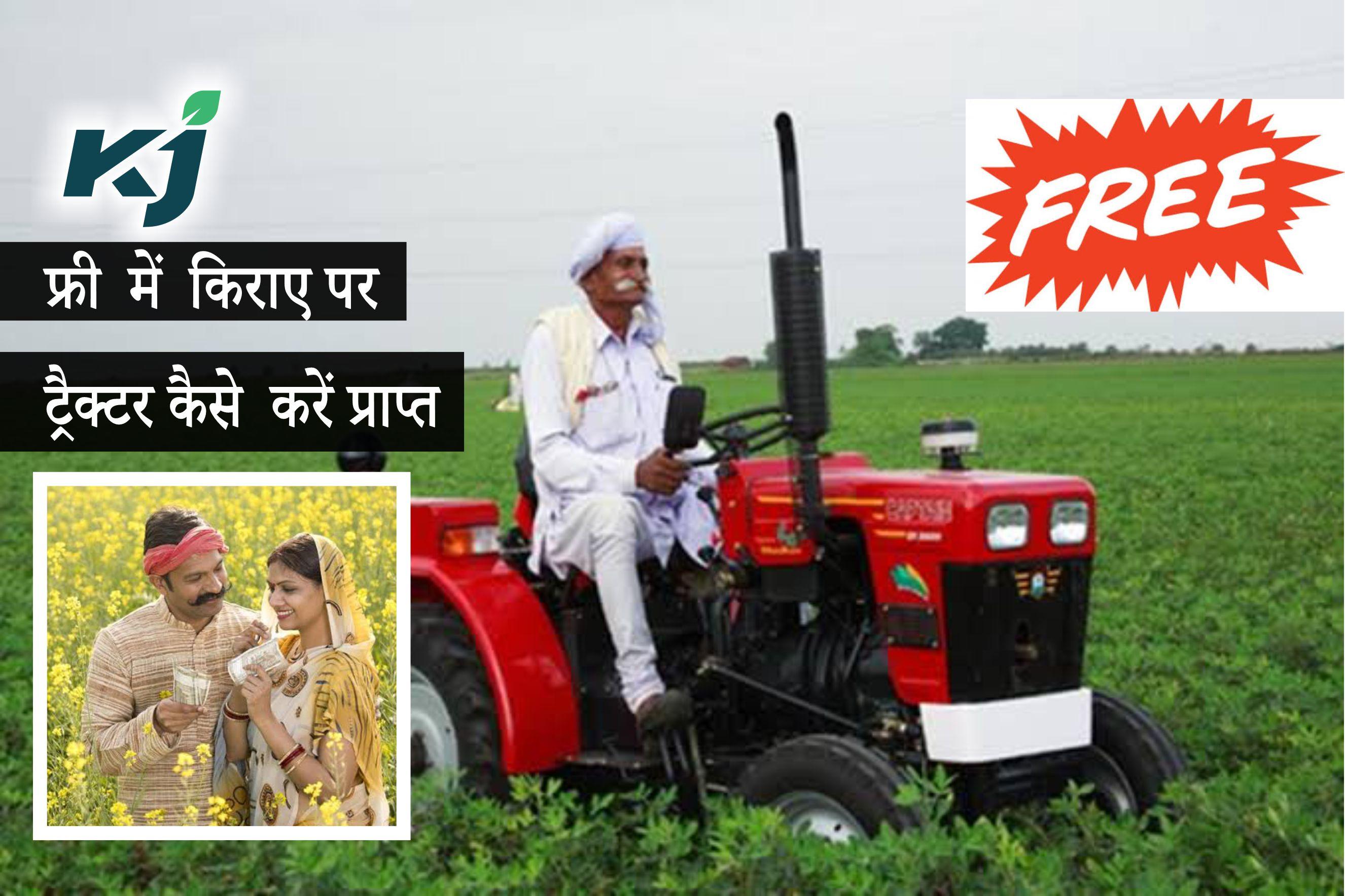 किसानों के लिए खुशखबरी!  TAFE कंपनी खेती के लिए किसानों को फ्री  में  किराए पर दे रही ट्रैक्टर, ऐसे उठाएं लाभ