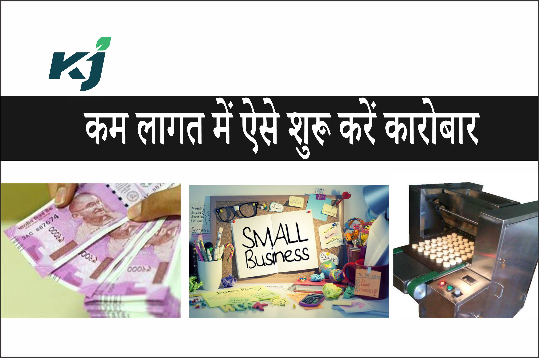 ग्रामीण युवा छोटे शहरों में कम लागत में शुरू करें ये उद्योग, होगी अच्छी आमदनी !