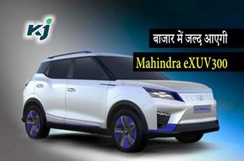 Mahindra eXUV300  कार के लिए हो जाएं तैयार, जल्द लॉन्च होकर देगी Tata Nexon EV को टक्कर