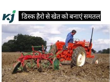 डिस्क हैरो से बनाएं खेत को समतल, महज़ इतने हजार रुपए में घर लाएं मशीन