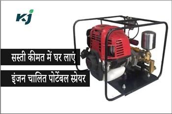 इंजन चालित पोर्टेबल स्प्रेयर से करें फसलों में कीटनाशक का छिड़काव, जानिए इसकी खासियत और कीमत