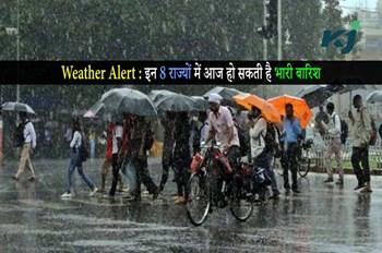Weather Alert: दिल्ली में आंधी-पानी की संभावना, इन 8 राज्यों में हो सकती है भारी बारिश