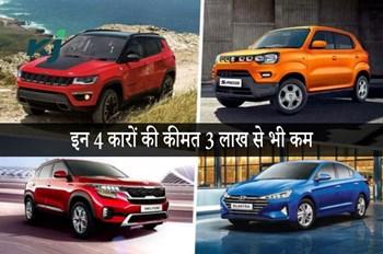 Top Budget Cars: 3 लाख से कम कीमत में खरीदें ये 4 कार, माइलेज में सबसे आगे