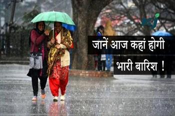 Weather Forecast Today : अगले 24 घंटों में बिहार और झारखंड समेत इन राज्यों में बढ़ेगी मानसून की हलचल, जानें कहां होगी भारी बारिश