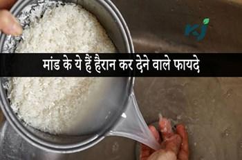 Benefits of Rice Water: चावल के पानी (मांड) के ये हैं हैरान कर देने वाले फायदे