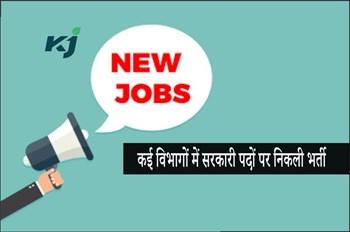 Latest Government Jobs 2020 : जानिए कहां और किन पदों पर निकली हैं सरकारी नौकरियां