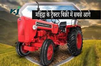 Mahindra के ट्रैक्टर की बिक्री में 12 प्रतिशत का इज़ाफा,  मानसून के पूर्वानुमान से मिला लाभ