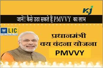 PMVVY: इस योजना के तहत बुजुर्ग दंपती को मिलेगी 18,500 रुपये की मासिक पेंशन, पढ़ें पूरी खबर