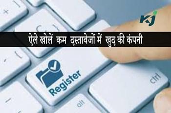Business Registration: बिना दस्तावेजों के घर बैठे खोलें अपनी कंपनी, ये रहा तरीका