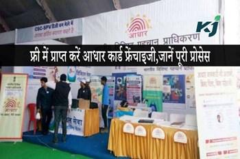 Free में आसानी से प्राप्त कर सकते हैं Aadhaar केंद्र की फ्रेंचाइजी, ऐसे करें लाइसेंस के लिए अप्लाई
