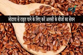 Benefits of Flax Seeds: अलसी के बीजों का करें सेवन, बैली फैट कुछ ही दिनों में हो जाएंगे गायब !