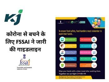 घर पर फलों और सब्जियों को साफ करने के लिए FSSAI ने जारी किया दिशानिर्देश, पढ़ें पूरी खबर