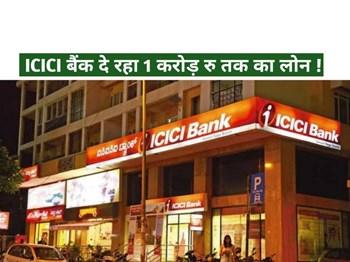 लोन स्कीम: म्यूचुअल फंड के बदले ICICI बैंक दे रहा 1 करोड़ रु तक का लोन, ऐसे करें अप्लाई