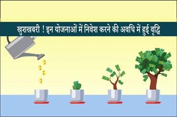 Good News: सुकन्या समृद्धि योजना समेत इन योजनाओं में निवेश करने की अवधि में हुई वृद्धि, जानिए क्या मिलेगा लाभ
