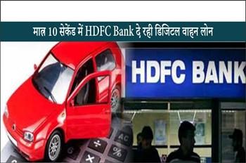 HDFC Bank मात्र 10 सेकेंड में दे रहा डिजिटल वाहन लोन, जल्द उठाएं बैंक की इस खास सुविधा का लाभ