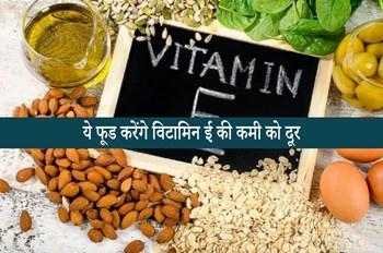 Vitamin E की कमी को दूर करने के लिए डाइट में शामिल करें ये 5 फूड