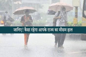 Weather Alert : उत्तरभारत के इन हिस्सों में अगले 24 घंटों  में होगी मूसलाधार बारिश, अलर्ट जारी