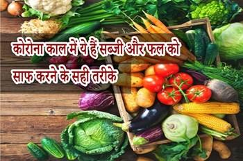 भारतीय खाद्य सुरक्षा और मानक प्राधिकरण के अनुसार अपने फलों और सब्जियों को साफ करने का सही तरीका