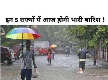 Weather Forecast: देश के इन 5 राज्यों में भारी बारिश होने की संभावना, जानिए अपने राज्य के मौसम का हाल