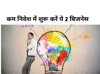 Small Business ideas: कम नॉलेज और कम निवेश में शुरू करें ये यूनिक बिजनेस, होगी अच्छी कमाई