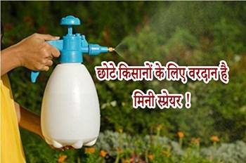 मिनी स्प्रेयर है एक सस्ता और टिकाऊ कृषि यंत्र, कीमत मात्र 120 से 500 रुपए