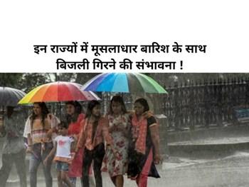 Weather in India: उत्तरभारत के इन राज्यों में मूसलाधार बारिश की वजह से अलर्ट जारी, आकाशीय बिजली गिरने की भी संभावना
