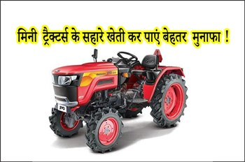Mini Tractor in India: इन छोटे और किफायती ट्रैक्टर्स के सहारे खेती कर पाएं  बेहतर  मुनाफा !