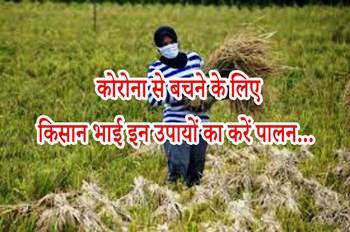 गांवों में भी पैर पसार रहा है कोरोना, खेती-किसानी करते समय इन उपायों का करें पालन