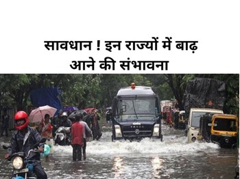 Weather Forecast: भारी बारिश की वजह से  देश के कई हिस्सों में बाढ़ की संभावना, जारी हुआ अलर्ट !