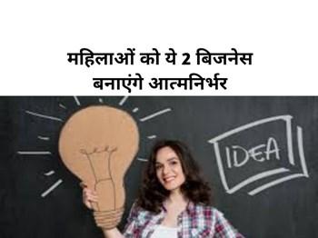 कम निवेश में महिलाएं शुरू करें ये 2 बिजनेस, स्टार्टअप इंडिया स्कीम का मिलेगा पूरा सहयोग