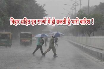 Weather Update:, बिहार सहित इन राज्यों में हो सकती है भारी बारिश, मौसम विभाग ने जारी किया अलर्ट !