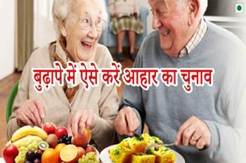 बुढ़ापे में ऐसे करें आहार का चुनाव, जानिए फिट रहने का राज