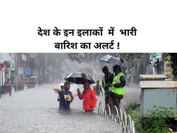 Weather Alert : पंजाब और हरियाणा समेत देश  के इन राज्यों में अगले 5 दिन में भारी बारिश की संभावना !