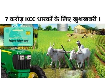 Agriculture News:  जिनके पास जमीन है उनके लिए खुशखबरी, Kisan Credit Card  पर मिलेगी ये छूट!