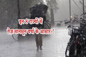 Weather Alert: बिहार, झारखंड और पूर्वी उत्तर प्रदेश समेत इन 8 राज्यों में तेज़ मानसून वर्षा के आसार !