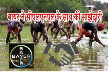 Bayer ने कृषि-उद्यमिता को आगे बढ़ाने के लिए सीएलएनएल के साथ की साझेदारी, किसानों की आय बढ़ाना है मुख्य उद्देश्य