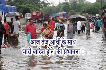 Weather Alert: देश के इन इलाकों में आज तेज आंधी के साथ  भारी बारिश होने  की संभावना !
