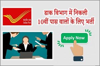 Grahmin Daak Sevak Jobs 2020: भारतीय डाक विभाग में निकली 10वीं पास वालों के लिए भर्तियां,ऐसे करें जल्द आवेदन