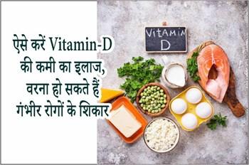 Vitamin D deficiency treatment: मानसून सीजन में ऐसे करें विटामिन डी की कमी का इलाज, वरना हो सकते हैं गंभीर रोगों के शिकार