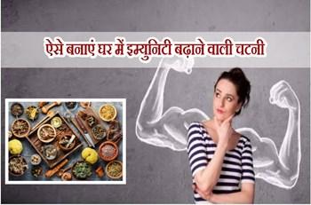 Immunity Booster Chatni: इन चीजों के मिश्रण से घर में बनाएं इम्युनिटी बढ़ाने वाली स्वादिष्ट चटनी