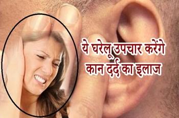 कान के दर्द से तुरंत राहत दिलाएंगे ये घरेलू उपचार