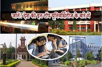 देश की टॉप 5 एग्रीकल्चर यूनिवर्सिटी, जानें इनके कोर्स और सुविधाओं के बारे में