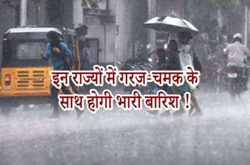 Weather Latest Update: अगले 24 घंटों में इन राज्यों में गरज-चमक के साथ होगी भारी बारिश !