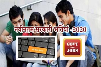Top Latest Govt Jobs Vacancies: कृषि विभाग समेत इन सरकारी विभागों में निकली भर्तियां, जल्द करें आवेदन