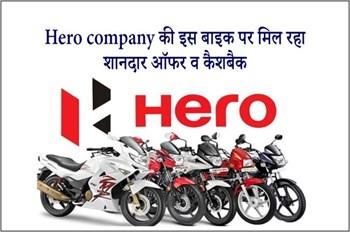 Hero company की इस सस्ती बाइक पर मिल रहा शानदार ऑफर व कैशबैक, जानें इसके फीचर्स,कीमत और कितना होगा फायदा