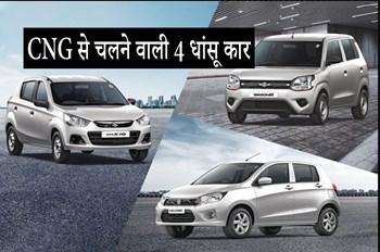 Top CNG Cars: सीएनजी से चलने वाली इन 4 कारों की खरीद  से होगी बचत, कीमत 4 लाख से शुरू
